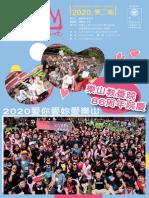 202006月訊-樂山-完整檔