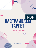 Инструкция_по_настройке_таргета