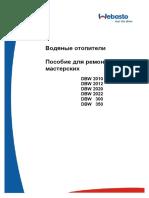 DBW Series Servbook