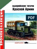 Артиллерийские Тягачи Красной Армии ч.1 (Е.прочко)