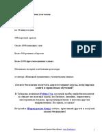 100 дней с немецкими глаголами Илья Франк.
