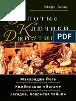 Бони М. - Золотые Ключики Джйотиш