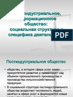 Postindustrialnoe_obschestvo_tema1