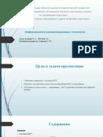 IKT_Volkova_v2.0