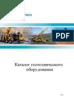 GE Catalogue 20.06.2009 RUS