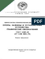 ГОСТ 3.1107-81