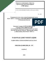 РС БС 62-00813DL18