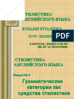 Lektsia 4 Stilistika Anglijskogo Yazyka