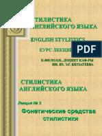 Lektsia 3 Stilistika Anglijskogo Yazyka