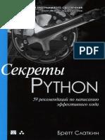 Секреты Python_ 59 Рекомендаций По Написанию Эффективного Кода ( PDFDrive )