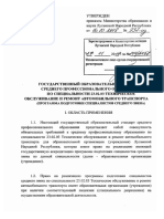 23.02.03 Техническое обслуживание и ремонт автомобильного транспорта (1)