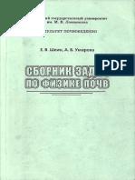 1424-Шеин Е.В. и др.-2006