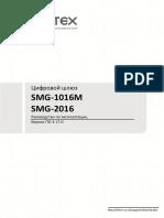 SMG_manual_3.17.0