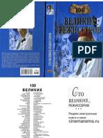 Мусский И. - 100 Великих Режиссеров (100 Великих) - 2008