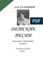 S Khalaimov Detskie Pesni Tetrad I