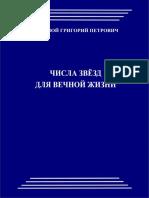 2000 Gr Grabovoi Chisla Zvezd Dla Vechnoi Zhizni (5)