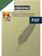 Perro_Sh_Hrestomatiidly_Krasnaya_Shapochka.a6