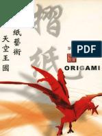Origami Saga