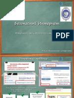 Приложение 03 (8-11 классы)