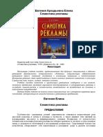 _Елина Е.А., Семиотика Рекламы