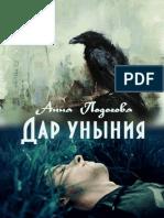 dar_unyniia_-_anna_podoghova