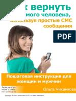 КВЛЧ Как Вернуть Любимого Человека - Ольга Чиканкова