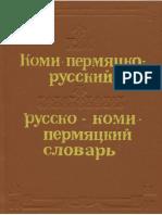 Коми-пермяцко-русский и Русско-Коми-пермяцкий словарь