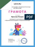 Gramota Yaroslav Petrov Goal Reached Marathon b2t 20 4