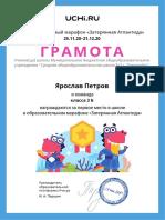 Gramota Yaroslav Petrov Klassa 3 B Team Place in School Marathon b2t 20 4