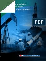 FGS Oilfield general - Russian