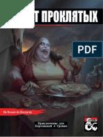 Banket_Proklyatykh_3-5_lvl