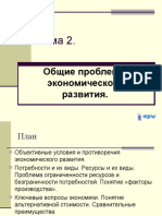 Тема_2