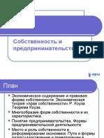 Тема_3