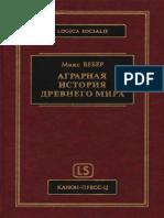agrarnaya_istoriya