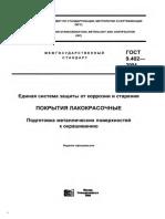 ГОСТ9.402-2004 покрытия лакокрасочные