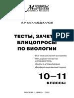 Тесты, Зачеты, Блицопросы По Биологии 10–11 Классы by Мухамеджанов И.Р. (Z-lib.org)
