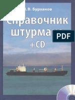 Burkhanov m v Spravochnik Shturmana