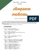 Frank_Minirt_-_Vybiraem_lyubov