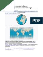 Советская система разграфки и номенклатуры топографических карт