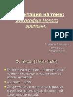 Alyokhina a 9-21 Filosofia Novogo Vremeni