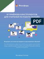 Foxford_metodichka