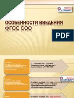 презентация ФГОС разных уровней сравнение