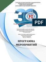programma-kdu-2021--30