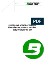 Инструкция по эксплуатации КАЭС 1х160