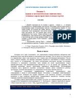 Квантитативная лингвистика и НИТ. Лекция 1