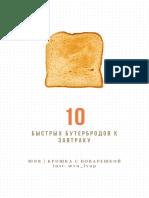 10 бутербродов к завтраку