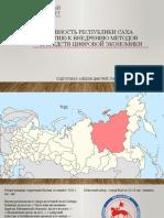 Республика Саха (Якутия) Цифровая экономика