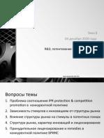 IOCP_L8_2020 (3)