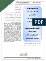 اثر الوساطة المالية المصرفية على النمو الاقتصادي  دراسة مقارنة بين الجزائر و المغرب