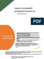 Модели условной гетероскедастичности (3)